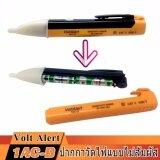 ขาย Volt Alert รุ่น 1Ac D ปากกาวัดไฟแบบไม่สัมผัส 90 1000Vac แจ้งเตือน ด้วยเสียง Beep และ Led กระพริบสีแดง ออนไลน์ ไทย