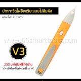 ความคิดเห็น Voltage Tester Pen ปากกาวัดไฟอัจฉริยะแบบไม่สัมผัส พร้อมไฟ Led ในตัว รุ่น V3 ปากกาวัดไฟ ปากกาวัดไฟแบบไม่สัมผัส