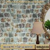 ส่วนลด Wallpaper Home วอลเปเปอร์กาวในตัว45Cmx10M 4 5ตรม