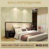 ราคา Wallpaper Home Wallpaperกาวในตัว กว้าง 60Cmยาว 5Mติดได้3ตรม Wallpaper Home ขอนแก่น