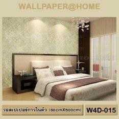 ส่วนลด Wallpaper Home Wallpaperกาวในตัว กว้าง 60Cmยาว 5Mติดได้3ตรม ขอนแก่น