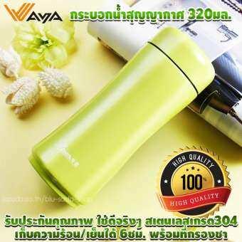 กระติกน้ำสุญญากาศ ยี่ห้อ Waya (สีเขียว) 320มล. พร้อมที่กรองชา แก้วเก็บความร้อน แก้วสุญญากาศ กระบอกน้ำ แก้วน้ำ กระบอกน้ำสุญญากาศ กระติกน้ำร้อน แก้วกาแฟ (รุ่นHD7-500)-