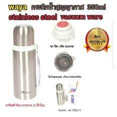 ซื้อ Waya กระติกน้ำสูญญากาศ 350Ml Modelhr350D 5 ใน สมุทรปราการ
