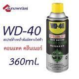โปรโมชั่น Wd 40 คอนแทค คลีนเนอร์ 360Ml Wd 40 Specialist Contact Cleaner Wd 40 ใหม่ล่าสุด