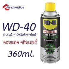 ราคา ราคาถูกที่สุด Wd 40 คอนแทค คลีนเนอร์ 360Ml Wd 40 Specialist Contact Cleaner