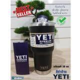 ซื้อ แก้วเก็บความเย็นYeti สีดำด้าน Yeti แก้วเก็บความเย็นความร้อน เป็นต้นฉบับ