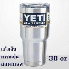 ความคิดเห็น แก้วน้ำ เก็บความร้อน เก็ยความเย็น Yeti Cups 30Oz สีเงิน
