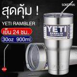 ส่วนลด Yeti Rambler 30 ออนซ์ แถมฝาปิดธรรมดา หลอดสแตนเลส แก้วเก็บความเย็น และความร้อน แบบสุญญากาศ 900Ml เก็บน้ำแข็งได้นาน 24 ชม Yeti
