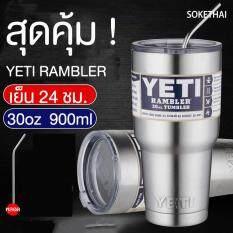 ขาย ซื้อ Yeti Rambler 30 ออนซ์ แถมฝาปิดธรรมดา หลอดสแตนเลส แก้วเก็บความเย็น และความร้อน แบบสุญญากาศ 900Ml เก็บน้ำแข็งได้นาน 24 ชม