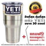 ราคา Yeti Rambler Tumbler แก้วเยติ แก้วน้ำเก็บอุณหภูมิ Yeti แก้วเก็บร้อน แก้วเก็บความเย็น แก้วกาแฟ แก้วเบียร์ ขนาด 30 ออนซ์ สีเงิน แถมฟรี หลอดสแตนเลส 1 อัน Yeti กรุงเทพมหานคร