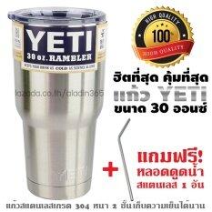 ซื้อ Yeti Rambler Tumbler แก้วเยติ แก้วน้ำเก็บอุณหภูมิ Yeti แก้วเก็บร้อน แก้วเก็บความเย็น แก้วกาแฟ แก้วเบียร์ ขนาด 30 ออนซ์ สีเงิน แถมฟรี หลอดสแตนเลส 1 อัน ออนไลน์