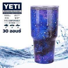 ซื้อ Yeti Rambler Tumbler แก้วน้ำเก็บอุณหภูมิ Yeti แก้วเก็บร้อน แก้วเก็บความเย็น แก้วกาแฟ แก้วเบียร์ ขนาด 30 ออนซ์ Galaxy Starry สีน้ำเงินเข้ม