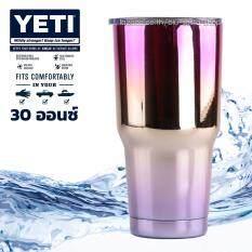 ส่วนลด สินค้า Yeti Rambler Tumbler แก้วน้ำเก็บอุณหภูมิ Yeti แก้วเก็บร้อน แก้วเก็บความเย็น แก้วกาแฟ แก้วเบียร์ ขนาด 30 ออนซ์ Uv ชมพู ม่วง