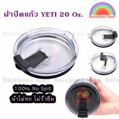 ราคา ฝาปิดแก้ว Yeti Rambler ฝาแก้ว Yeti ป้องกันน้ำรั่วไหล 20 Oz สีดำ พกพาสะดวก ไม่กลัวหก ฝาแก้วเยติมีฝาปิดรูหลอด Rainbeaushop ออนไลน์