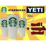 ทบทวน แก้วเยติ Yeti Starbuck สตาร์บัค สีขาว แก้วเก็บความร้อน เย็น แถมฟรี หลอดสแตนเลส Yeti Rambler