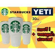 แก้วเยติ Yeti Starbuck สตาร์บัค สีขาว แก้วเก็บความร้อน เย็น แถมฟรี หลอดสแตนเลส Thailand