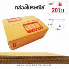ขาย Yhl กล่องพัสดุ กล่องไปรษณีย์ พัสดุ ลูกฟูก ฝาชน Parcel Box ขนาด B แพ๊ค 20 ใบ Yhl ถูก