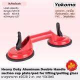 ราคา Yokomo ตัวดูดกระจก 2ขา 202B หน้าใหญ่พิเศษ 4 5นิ้ว 1อัน ใหม่