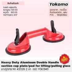 ขาย Yokomo ตัวดูดกระจก 2ขา 202B หน้าใหญ่พิเศษ 4 5นิ้ว 1อัน Yokomo เป็นต้นฉบับ