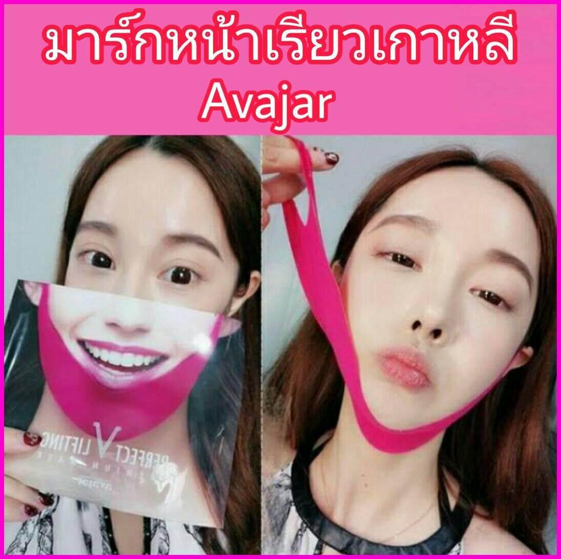 ( ของแท้ จากเกาหลี ) แผ่นมาร์กหน้า สายรัดหน้าเรียว อวาจา Avajar 's Perfect V Lifting Premium Mask หน้าวีเชฟ ผ้ารัดหน้าเรียว ลดเหนียง ลดกราม ของแท้ 100%