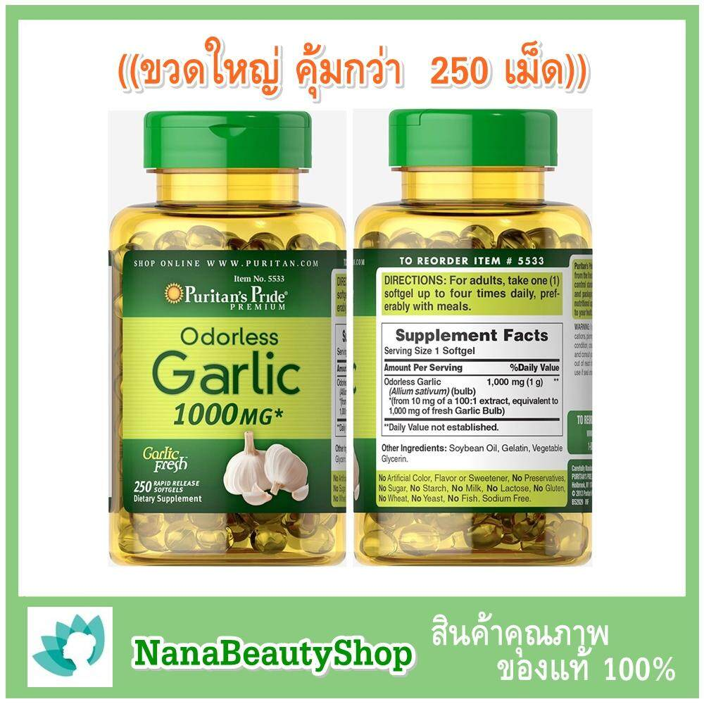((ขวดใหญ่ คุ้มสุด)) Puritan Pride Odorless Garlic 1000 mg 250 Softgels น้ำมันกระเทียมสกัดแบบไร้กลิ่น