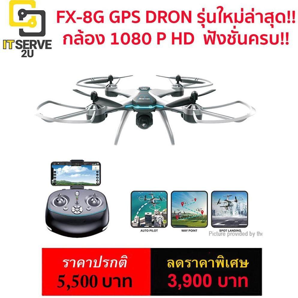 โดรน Fx-8g Gps 5g Wifi Fpv พร้อมกล้อง 1080p Hd บินนาน 12 นาที Rc โดรน By We-Rukrod.