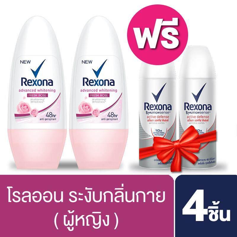 [ ซื้อ2 ฟรี 2 ] Rexona Advanced Whitening Fresh Rose Roll-On 50 ml. เรโซนา แอดวานซ์ ไวท์เทนนิ่ง เฟรช โรส โรลออน 50 มล. (2ขวด) รับฟรี! Rexona Spray Active Defense 70 ml. เรโซนา สเปร์ย แอคทีฟ ดีเฟนซ์ 70 มล.(2ขวด)