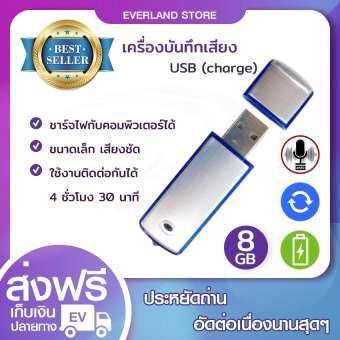 เครื่องอัดเสียง เครื่องบันทึกเสียง USB 8GB (สีเงิน)  Voice Recorder อัดเสียง บันทึกเสียง-
