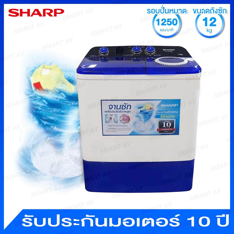 Sharp เครื่องซักผ้าฝาบน 2 ถัง กึ่งอัตโนมัติ ขนาด 12 กก. (พร้อมระบบแช่ผ้า) รุ่น ES-TW120BL
