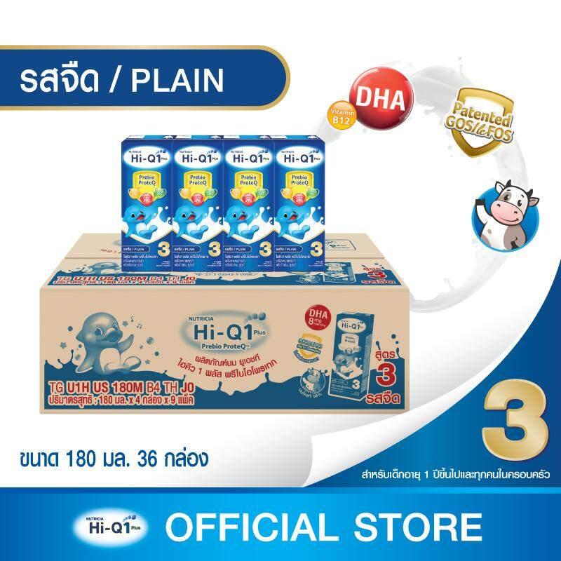 ซื้อของราคาถูก  ขายยกลัง! นม Hi-Q UHT ไฮคิว 1 พลัส ยูเอชที รสจืด 180 มล. (36 กล่อง) (ช่วงวัยที่ 3)   รีวิว ของแท้