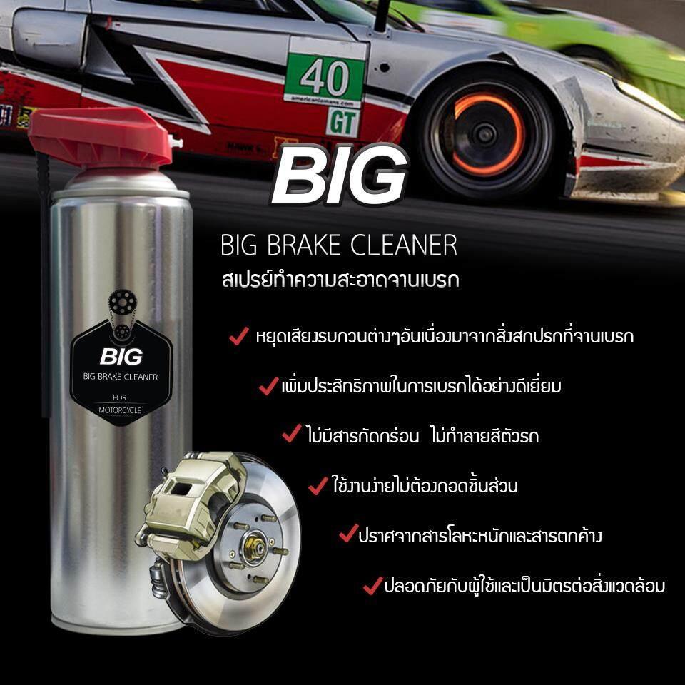 Big Spray  ปรับโฉมใหม่  สเปรย์ทำความสะอาดจานเบรก Big Brake Cleaner By Myb2.shop.