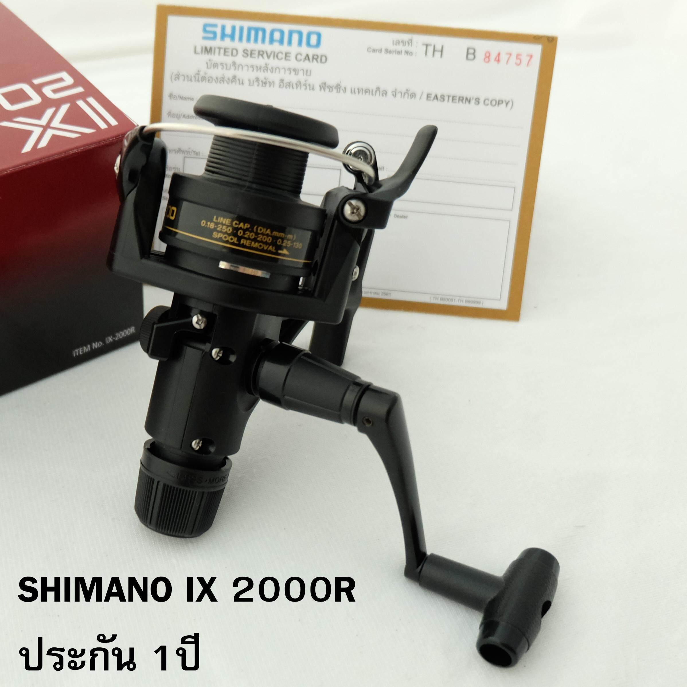 !ถูกสุด ประกัน 1 ปี Shimano IX2000R รอกสปินนิ่งเบรคท้าย