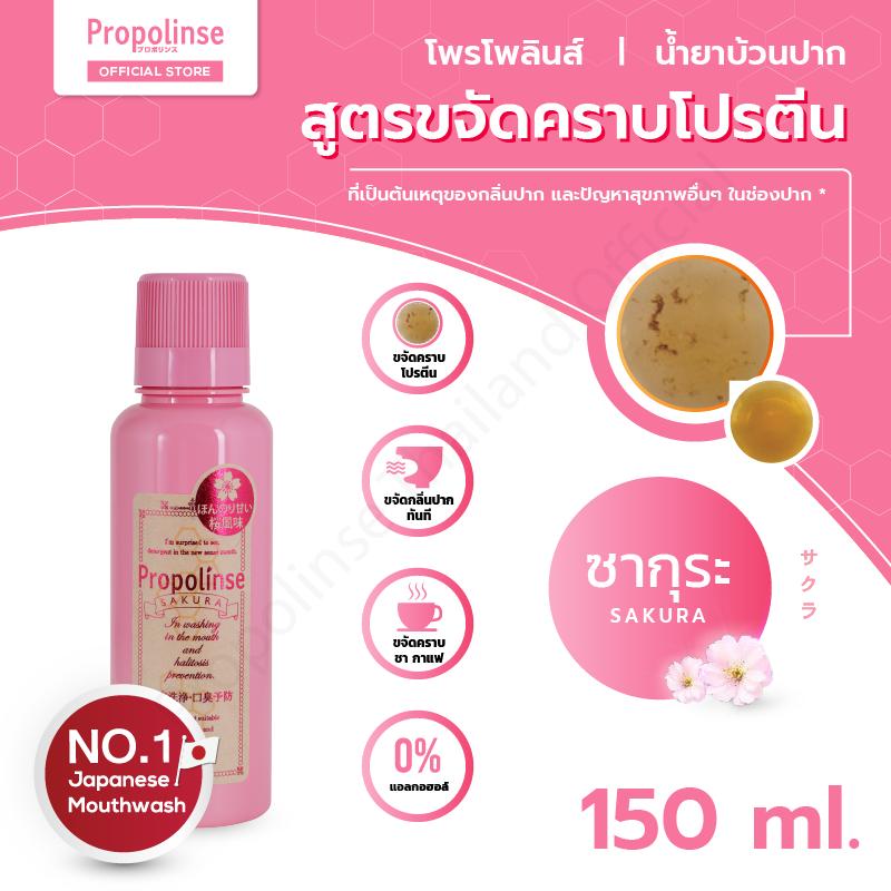 Propolinse Sakura Mouthwash 150ml น้ำยาบ้วนปากโพรโพลินส์ ซากุระ 150มล.