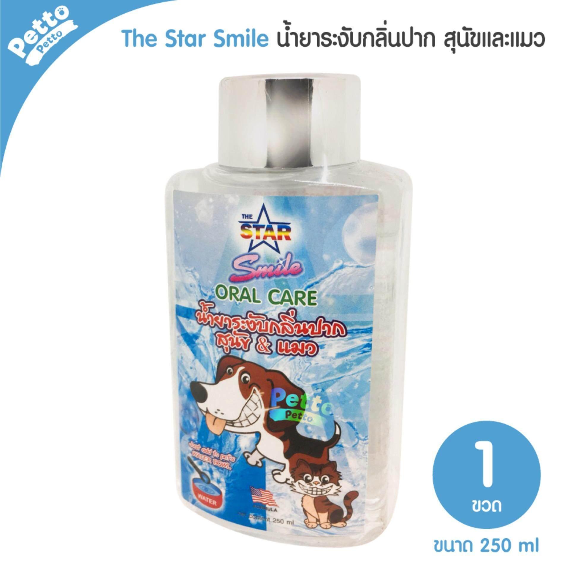 The Star Oral Care น้ำยาระงับกลิ่นปากสุนัข & แมว สูตรผสมน้ำ 250 มล. By Petto Petto.