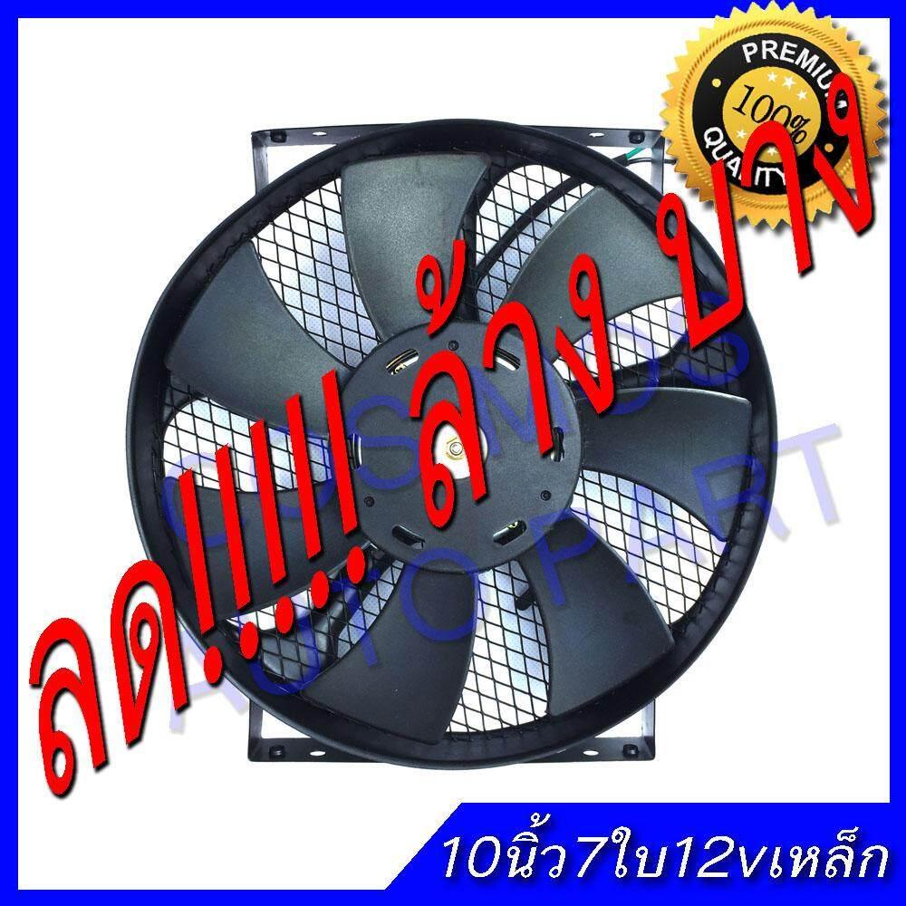 พัดลมเป่าแผงคอล์ยร้อนแอร์ Cooling Fan พัดลมระบายความร้อน10 นิ้ว 7ใบ 12v. 80w 80วัตต์ มีตะแกรง โครงเหล็ก พัดลมหม้อน้ำ By Cosmos Autopart