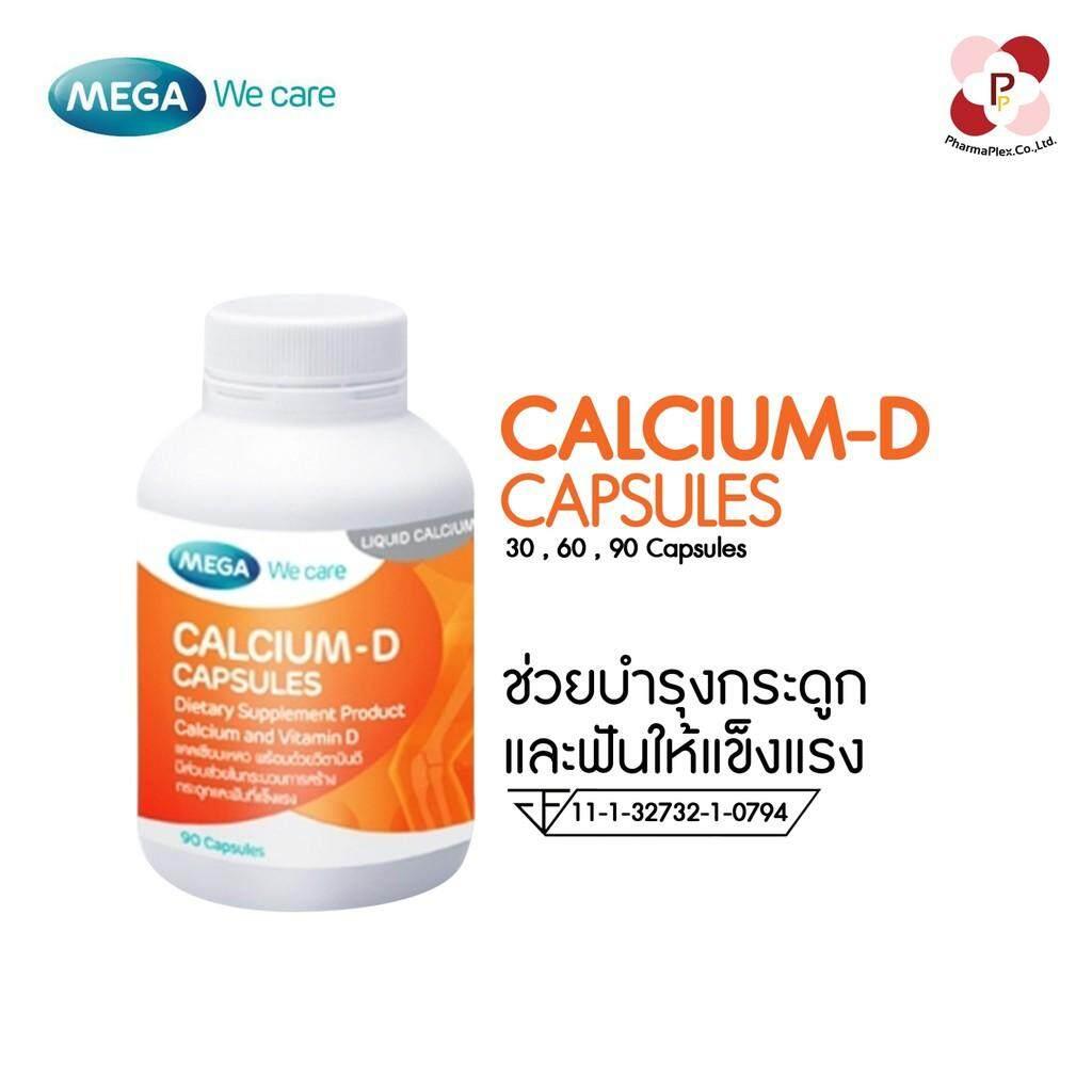 Image 5 for Mega We Care Calcium D  เมก้า วี แคร์ แคลเซียม ดี (60 แคปซูล) [2 กระปุก]