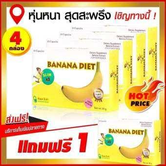Banana Diet อาหารเสริมลดน้ำหนัก สารสกัดจากกล้วยสั่งตรงจากญี่ปุ่น (10แคปซูล x 4กล่อง) แถม! 1 กล่อง