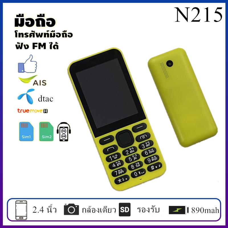 โทรศัพท์มือถือคลาสสิค รุ่น Nk 215 ระบบ Dual Sim จอ 2.4 (มีะบบสั้น) รองรับ 2g/3g/4g + Sd Card 8gb ปุ่มกดใหญ่สะใจ กดง่าย เห็นชัด โทรศัพท์ใช้ง่าย ใช้ดี ราคาถูก.