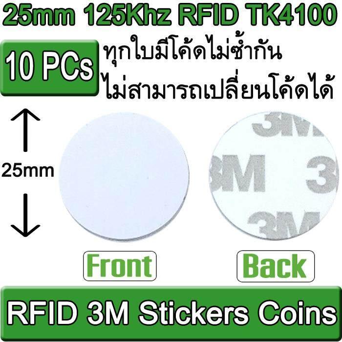 Rfid แท็ก แบบเหรียญ ขนาด 25mm Tk4100(em4100) Rfid 125khz 3m Stickers Coins  Read-Only Access Control Cards จำนวน 10 อัน.
