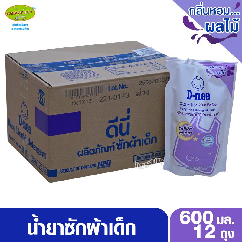 ราคา Dnee น้ำยาซักผ้าสำหรับเด็กดีนี่นิวบอร์นพลัส กลิ่น Yellow moon สีม่วง 600 มล.
