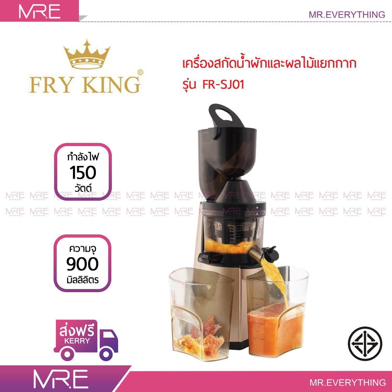 FRY KING เครื่องสกัดน้ำผัก-ผลไม้แบบแยกกาก รุ่น FR-SJ01