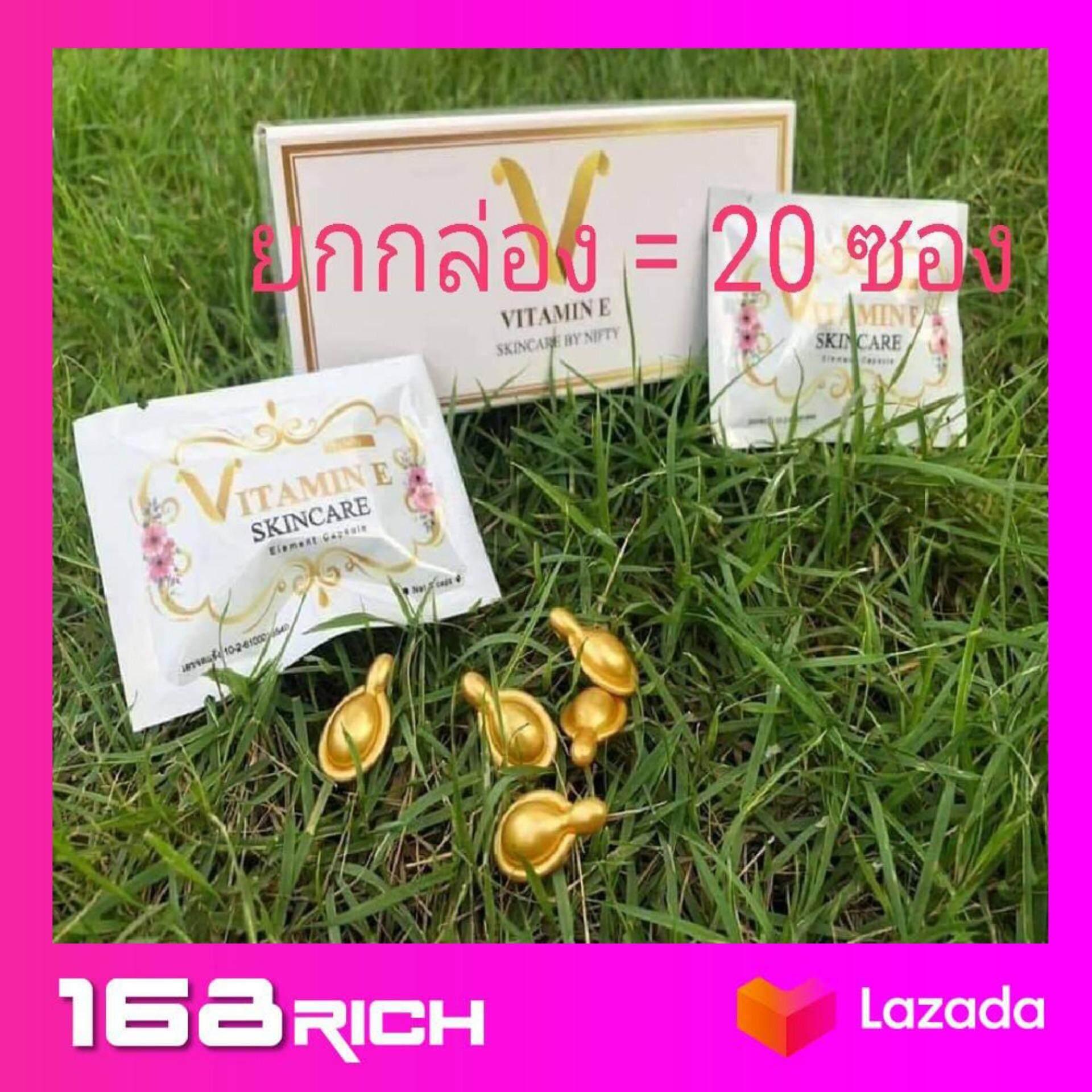 ( 20 ซอง/แท้/พร้อมส่ง) วิตามิน อี บำรุงผิวหน้า vitamin E skin care by nifty Nifty ทาหน้า