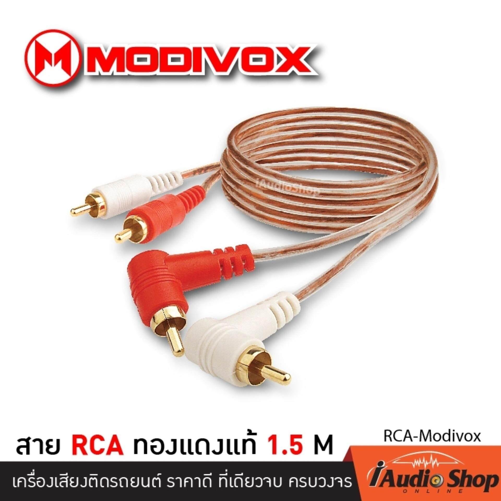 MODIVOX สายสัญญาณ ขนาด 1.5 เมตร สายRCA สายสัญญาณทองแดงแท้ 99% สายทองแดงแท้ 99% จำนวน 1เส้น