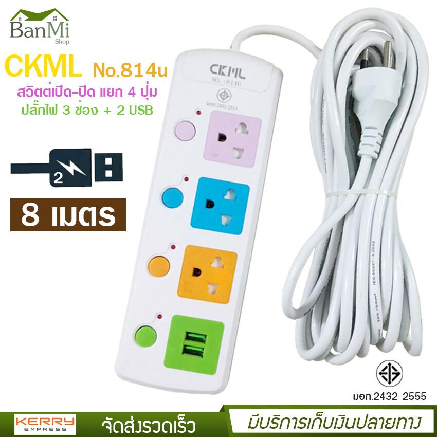 BanMi Shop ปลั๊กไฟ 2USB + 3 PORT ปลั๊กพ่วง ป้องกันไฟกระชาก คุณภาพสูง พร้อมช่องเสียบ 2USB Colorful Series รุ่น CKML NO.814U 2300W สายยาว 8 เมตร (สีขาว) รับประกันของแท้ 100%