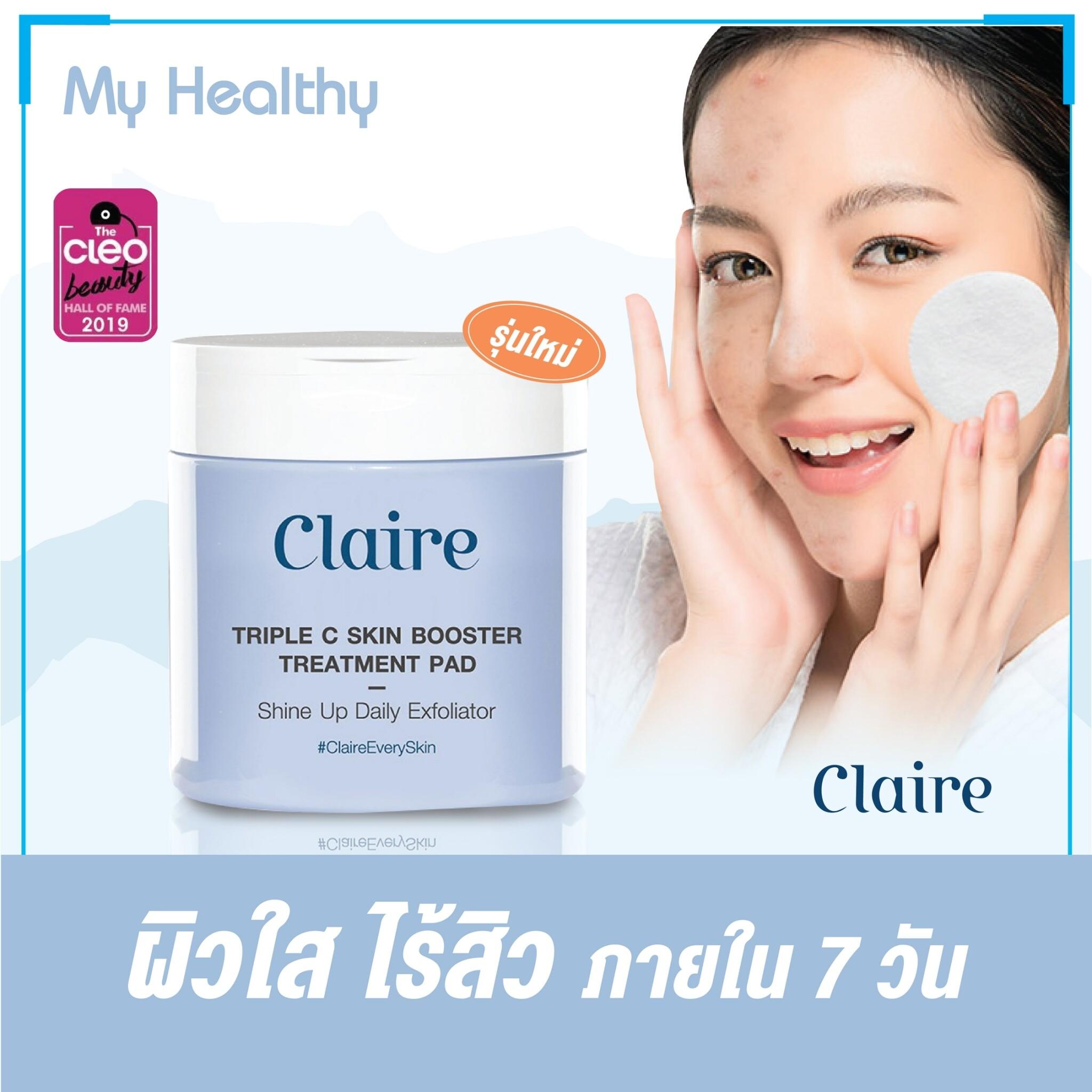 [แบบกระปุก] รุ่นใหม่ สำลี 2 ด้าน Claire Triple C Skin Booster Treatment Pad แคลร์ ซีรั่มแผ่น [60 แผ่น ] ขนาด 120 มล. ผิวเรียบเนียน นุ่ม ชุ่มชื่น.