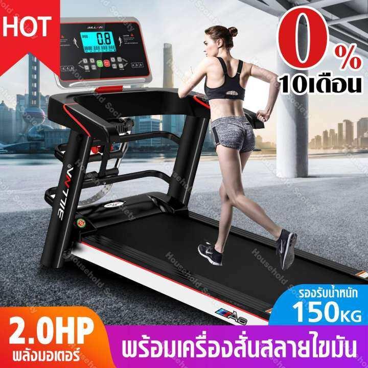 HHsociety ลู่วิ่งไฟฟ้า  ลู่วิ่ง  Treadmill  พับเก็บได้ มอเตอร์ 2.0 แรงม้า เครื่องออกกำลังกาย ออกกำลังกาย อุปกรณ์ออกกำลังกาย Jogging Machine 4 in 1 รุ่น A6S