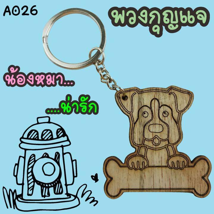 ถูก...ที่สุด พวงกุญแจไม้หนาอย่างดี ลายน้องหมาสุดแสนจะน่ารัก สำหรับ ผลิตพวงกุญแจไม้ ผลิตพวงกุญแจ.
