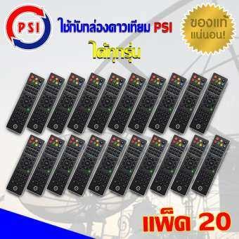 PSI REMOTE PSI แพ็ค 20 (ใช้กับกล่องดาวเทียม PSI S2 S3 OK-X ได้ทุกรุ่น)