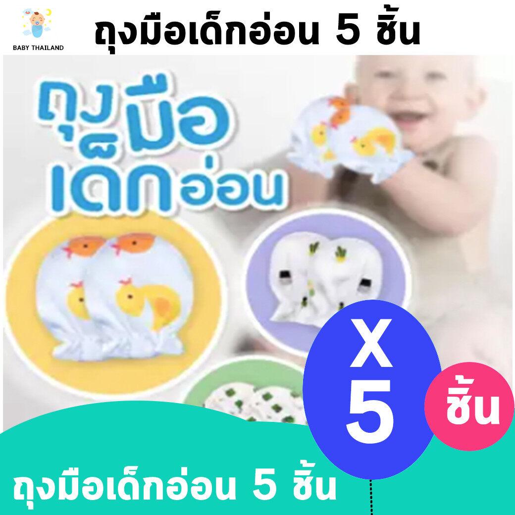 ถุงมือเด็กอ่อน ถุงมือเด็กแรกเกิด ผ้าฝ้าย 100% ถุงมือเด็กแรกเกิด ถุงมือเด็กทารก คละ.