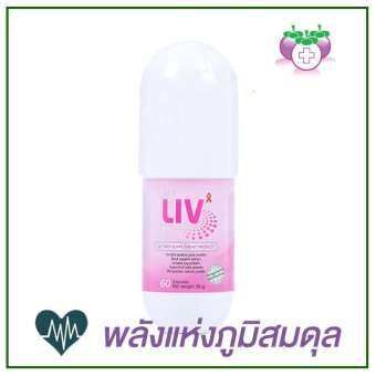 LIV ลีฟ อาหารเสริม (60 แคปซูล/ขวด)-